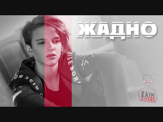 Kain Rivers - Жадно (Prod. PALAGIN), Премьера клипа, 2018   12+