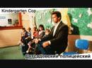 Детсадовский полицейский | Kindergarten Cop, 1990