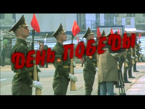 День Победы Драма военный фильм 2006 @ Русские сериалы