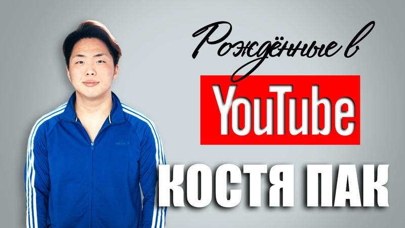 Рожденные на Youtube • Костя Пак (The Tea Party) Рождённые в Youtube, 6