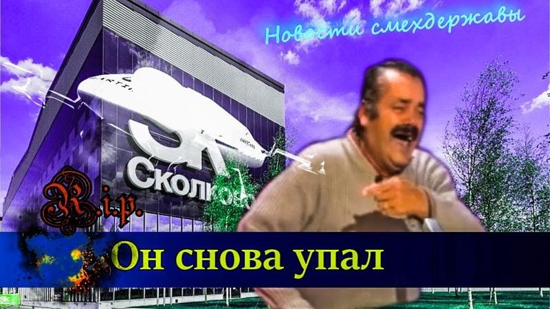 Летающее Такси из Сколково