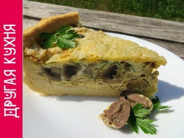 Никто не догадается, что эта вкуснятина из обычных сердечек Пирог с сердечками и грибами