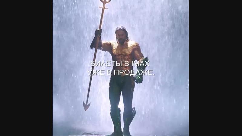 «Аквамен» - уже в Kinopark в формате IMAX 3D!