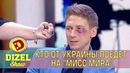 Кто от Украины поедет на Мисс Мира | Новинки Дизель шоу | Конкурс красоты Украина!