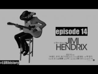 #LURhistory | Episode 14: Jimi Hendrix