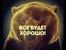 Ария - Встань, страх преодолей! Ополчение Донбасса