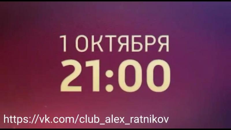 Московская борзая 2 Анонс 3