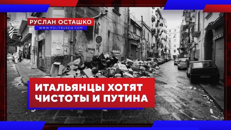 Итальянцы хотят чистоты и Путина Руслан Осташко