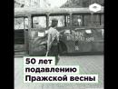 50 лет подавлению Пражской весны | ROMB