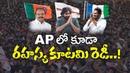 ఏపీ లో కూడా మహా కూటమి రెడీ .? | IS YS Jagan, Pawan Kalyan secret alliance with BJP ? | Myra Media