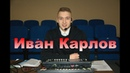 Иван Карлов - ХЛОПКИ(юмор)