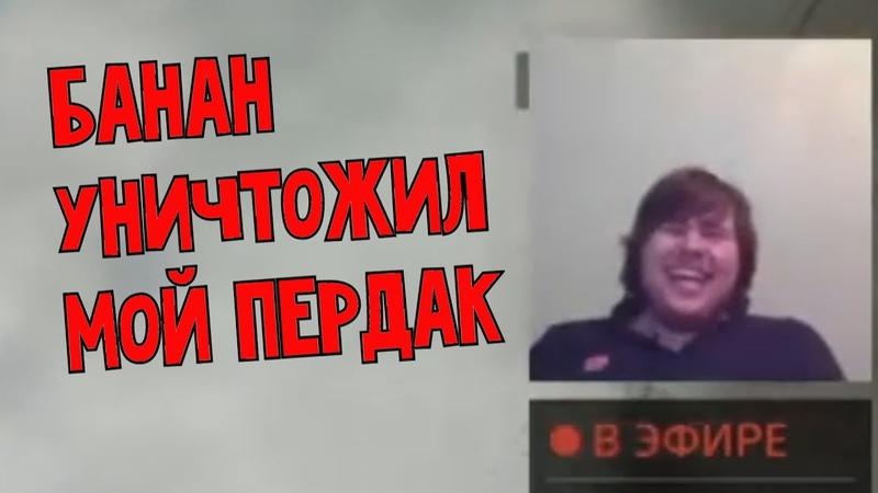 BF4 БАНАН УНИЧТОЖИЛ МОЙ ПЕРДАК! (Со стрима)