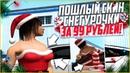 ПОШЛЫЙ СКИН СНЕГУРОЧКИ ЗА 99 РУБЛЕЙ D В CRMP GTARP