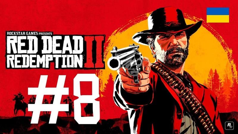 Red Dead Redemption II проходження частина 8 Українською XBOX ONE X