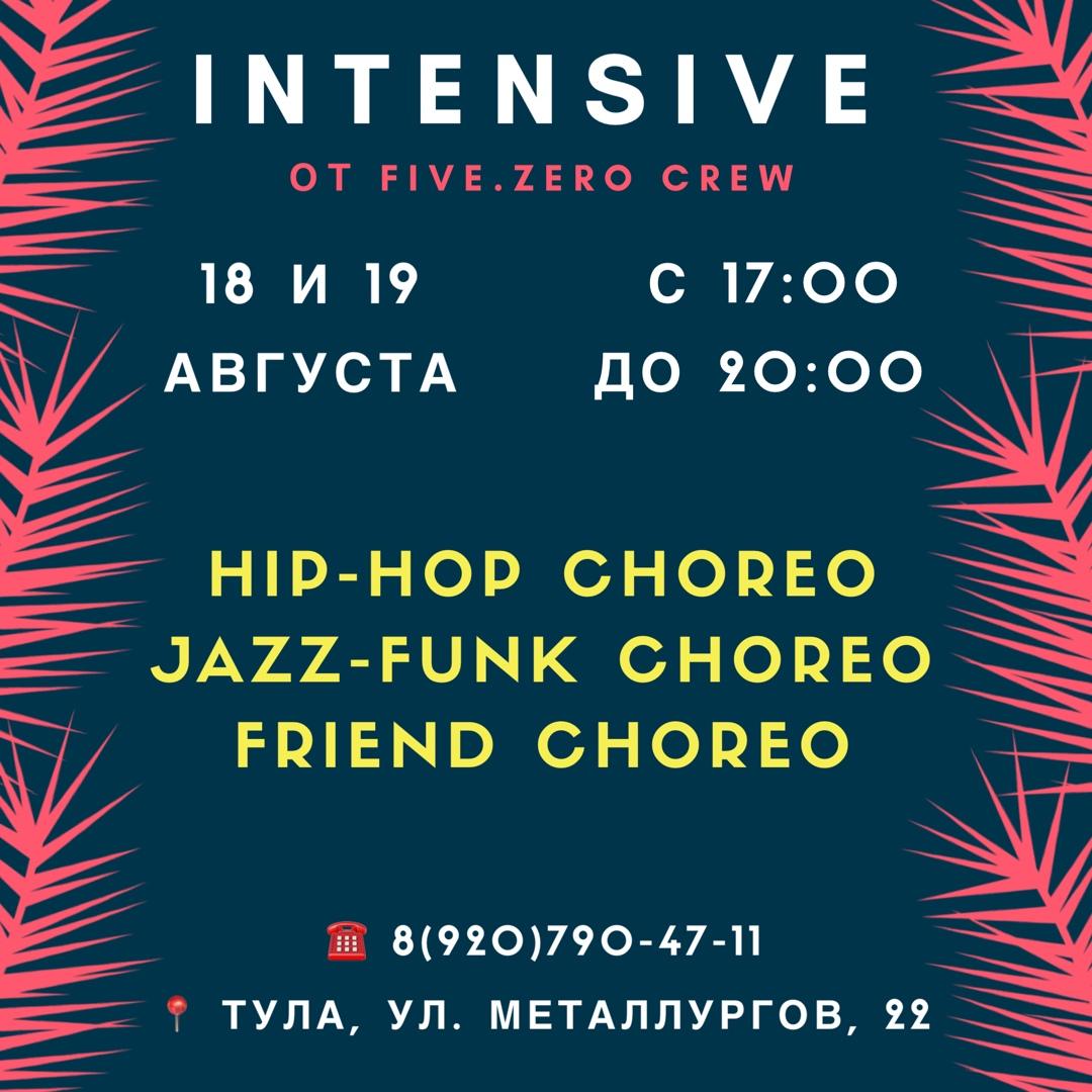 Афиша Тула DANCING COURSE from FIVE.ZERO CREW
