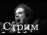 Классики Ужасов cтрим №7 История панк-рок