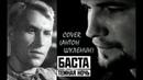 Песня Темная ночь - Cover на песню Баста (Антон Шуленин)