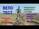 Велотест украинского армейского сухого пайка и набора походной посуды WILDO