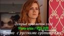 Острые Предметы 1 сезон 8 серия - Промо с русскими субтитрами Сериал 2018