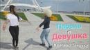 Девушка и Парень Красиво Танцуют В Баку 2018 HD Новая Чеченская Лезгинка 2018