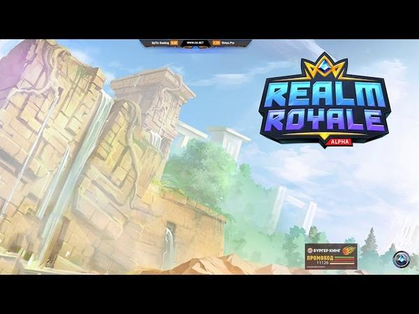 Dread's stream | Realm Royale | 09.06.2018