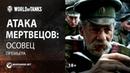 Короткометражный фильм «Атака мертвецов Осовец»
