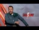 SHAZAM! movie interviews - Zachary Levi, Asher Angel, Jack Dylan Grazer, Mark Strong
