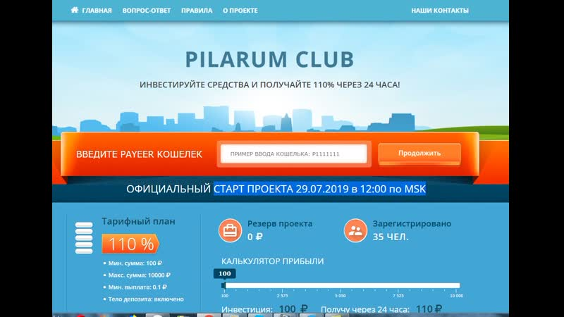 PILARUM CLUB СТАРТ 29 07 2019 в 12 00 по MSK под 110% на 24 часа ref=35