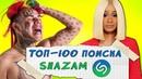 ЭТУ ПЕСНЮ ИЩУТ ВСЕ ТОП 100 ПЕСЕН ПОИСКА ШАЗАМ (SHAZAM) ВЕСЬ МИР