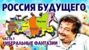 Либеральные фантазии Зачем либералам распад России Журналист Дмитрий Быков о Гитлере