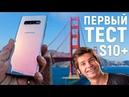 Камеры Samsung Galaxy S10 📷 Снова ТОП👌или 👎