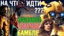 На что идти в кино Обзор Бамблби | Аквамен | Человек Паук Через Вселенные