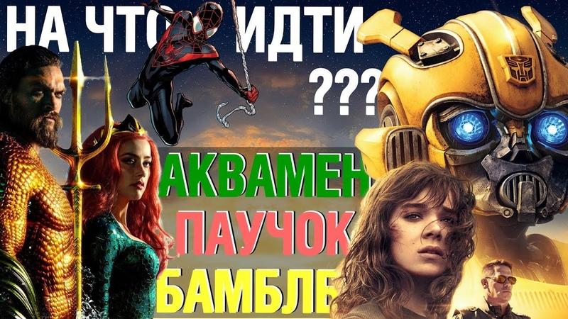 На что идти в кино Обзор Бамблби   Аквамен   Человек Паук Через Вселенные