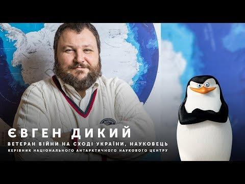 Чому білі ведмеді не їдять пінгвінів | Євген Дикий