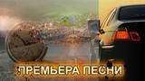 Песня ЗА ДУШУ БЕРЁТ!
