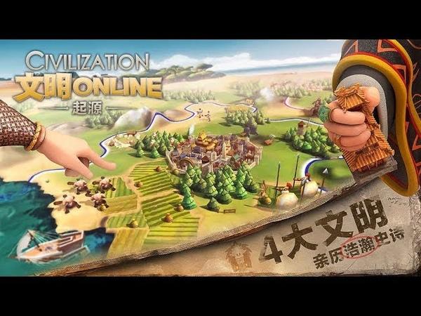 Civilization Online Origin (CN) - ChinaJoy 2018 game trailer
