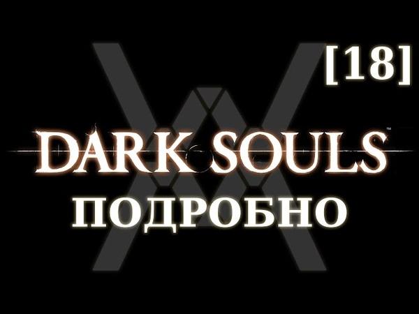 Dark Souls подробно [18] - Нью-Лондо
