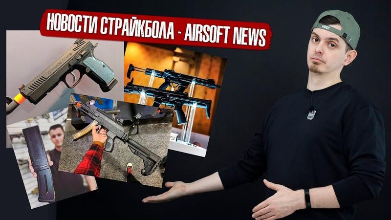 НОВОСТИ СТРАЙКБОЛА НОВИНКИ SHOT SHOW 2019 ВЫШИБНОЙ ВОГ 25 от TAGinn