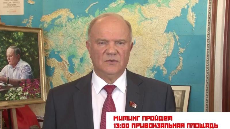 Митинг 2 сентября 2018 г в 13 00 на Привокзальной площади Владивостока