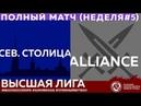 Северная Столица Alliance 1 12 ПОЛНЫЙ МАТЧ