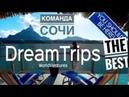 Всемирный клуб путешественников DREAM TRIPS