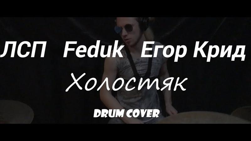 ЛСП, Feduk, Егор Крид – Холостяк drum cover by Yan Aladov