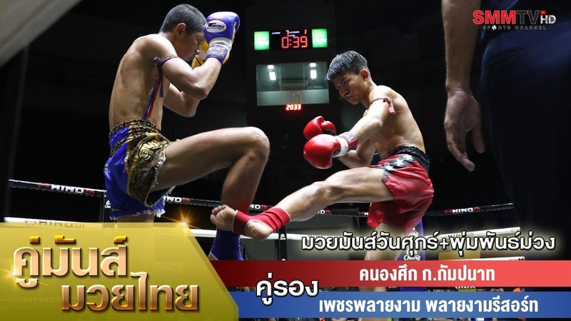 คู่รอง คนองศึก ก กัมปนาท เพชรพลายงาม พลายงามรีสอร์ท Kanongsuek VS Petchplaingam