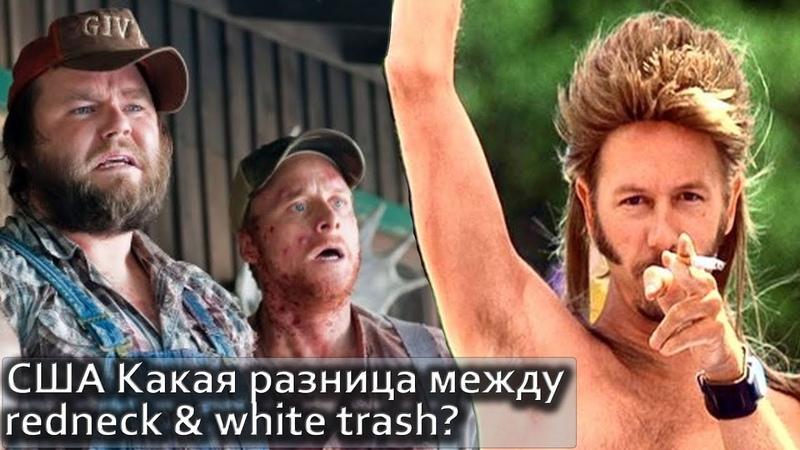 USA КИНО 1250. Какая разница между Redneck White Trash Часть 1