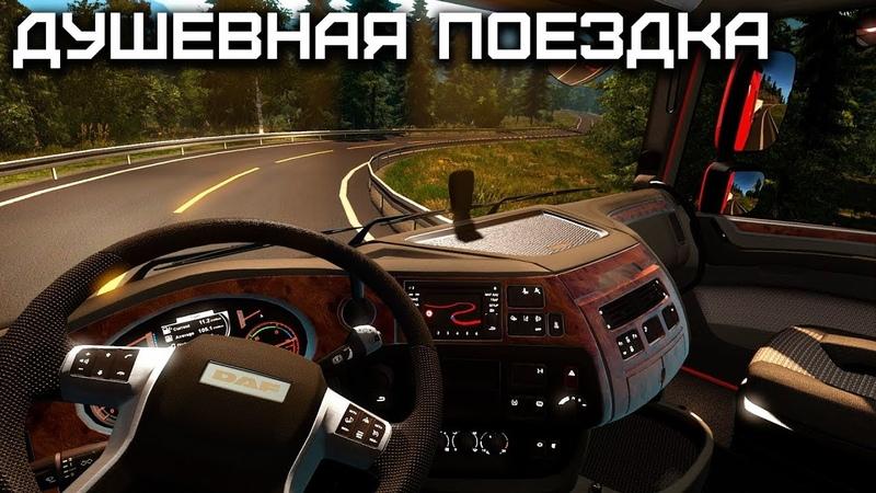 Ламповая Атмосфера и Качество Euro Truck Simulator 2 1 34 0 21s Next Gen Graphic 1 6