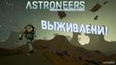 ASTRONEER Выживание! Первые шаги в сотый раз Серия 1 ASTRONEER