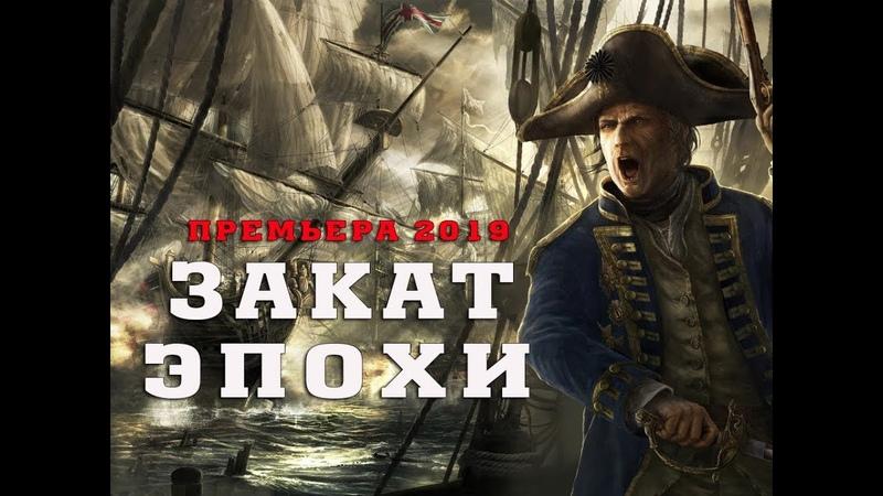 Могучий Исторический фильм 2019 ЗАКАТ ЭПОХИ Фильмы 2019 HD Новинка