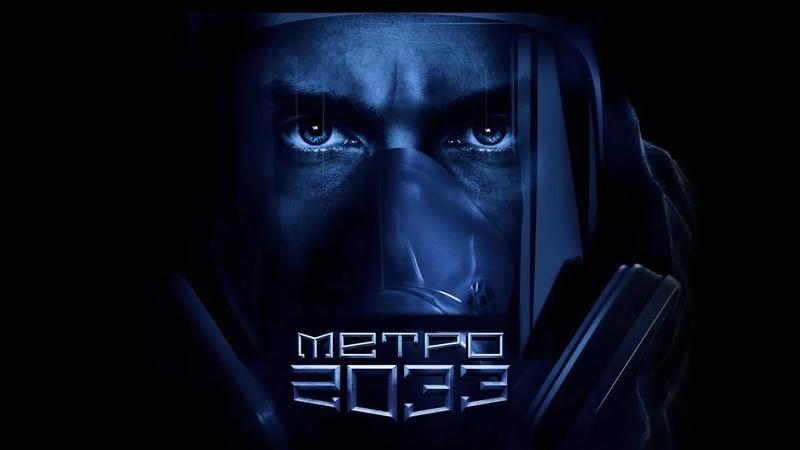 Не злее...Ну,скажем,огня...    Прохождение METRO 2033 REDUX 4
