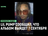 Lil Pump сообщил, что альбом выйдет 7 сентября [Рифмы и Панчи]