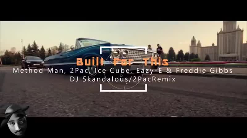 Method Man, 2Pac, Ice Cube, Eazy E - Built For This feat Freddie Gibbs (NEW 2018